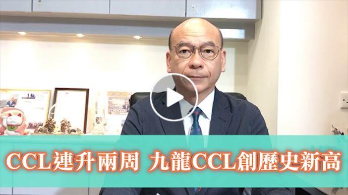 CCL 連升兩周 九龍CCL創歷史新高 2021年9月10日 中原地產住宅部總裁