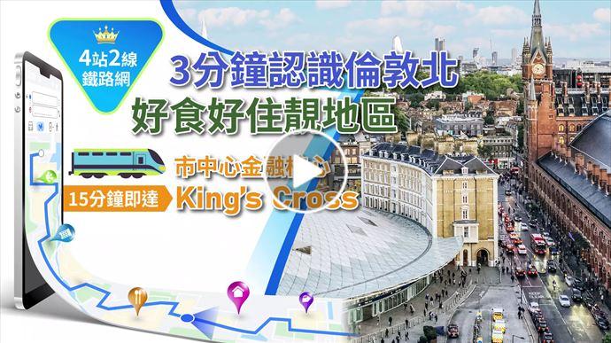 海外尋寶 英國篇 英國倫敦北 | 4站2線鐵路網 | 15分鐘即達市中心King's Cross金融及交通核心 中原項目部 (中國及海外物業)