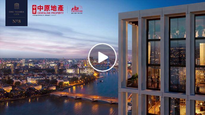 海外尋寶 英國篇 倫敦1區 One Thames City 中原項目部 (中國及海外物業)