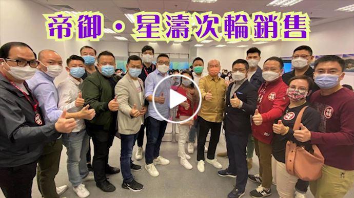 2020年11月8日 帝御·星濤次輪銷售 陳永傑評析 中原地產亞太區副主席兼住宅部總裁