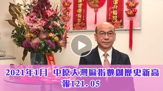 2021年1月 中原大灣區指數創歷史新高 11指數齊升 香港指數獨跌 中原地產亞太區副主席兼住宅部總裁