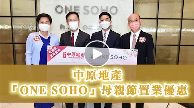 中原地產呈獻 ONE SOHO母親節置業優惠  中原地產住宅部總裁