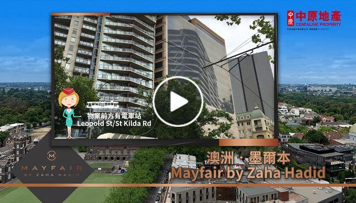 海外尋寶 澳洲 墨爾本 Mayfair by Zaha Hadid 中原項目部 (中國及海外物業)