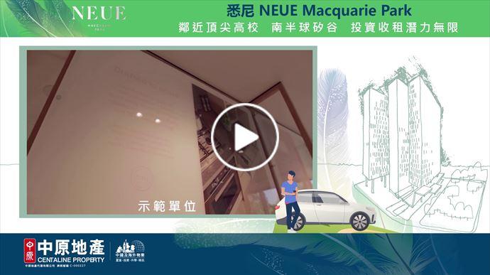 海外尋寶 澳洲篇 NEUE Macquarie Park 中原項目部 (中國及海外物業)