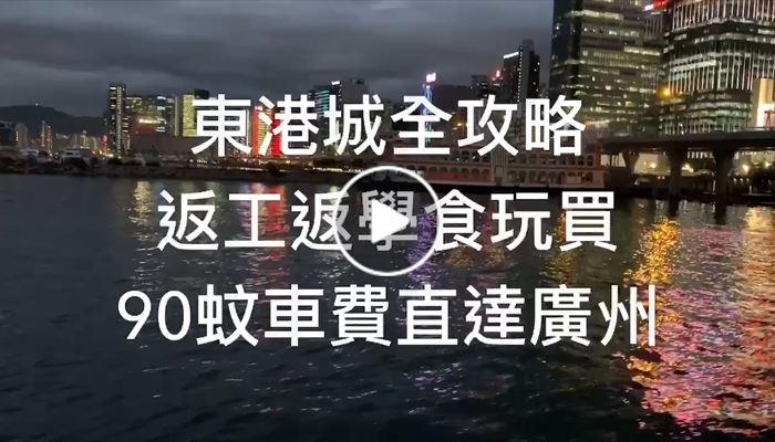 東港城全攻略 返工返學食玩買 90蚊直達廣州市中心 買樓/換樓/租樓:61330359郭先生
