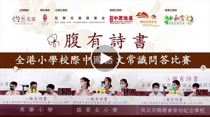 「腹有詩書」校際中文常識比賽 中原支持增進學界文學水平