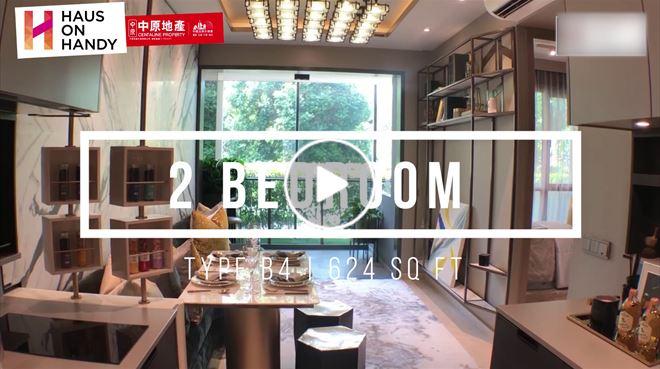 海外尋寶 新加坡篇 第9區 Haus on Handy  2房示範單位 中原項目部 (中國及海外物業)