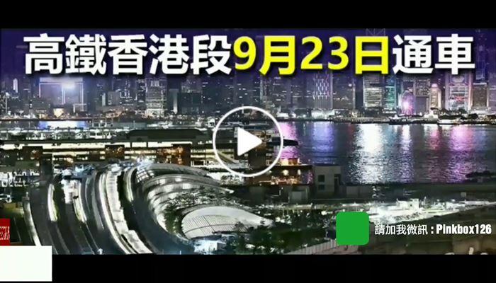 今期樓行 高鐵~九龍站.君臨天下 二零一八年八月十八日