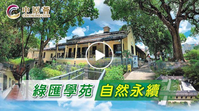 法定古蹟|綠匯學苑  自然永續
