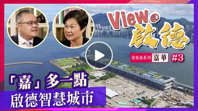 View@啟德 發展商系列 嘉華國際第三集 「嘉」多一點 啟德智慧城市
