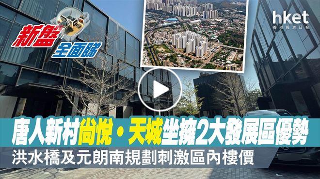 【新盤全面睇】 唐人新村尚悅‧天城 坐擁兩大發展區優勢 影片來源:經濟日報地產站