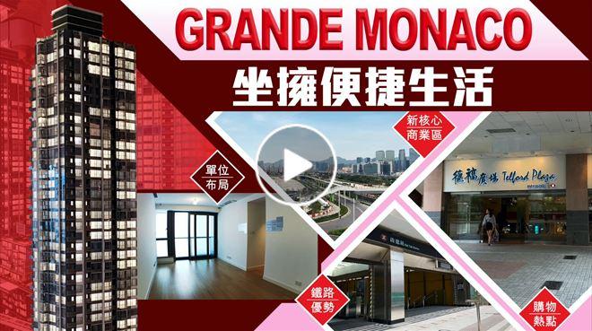 【一手盤攻略】啟德GRANDE MONACO 體驗全方位便利生活 影片來源: on.cc東網專訊