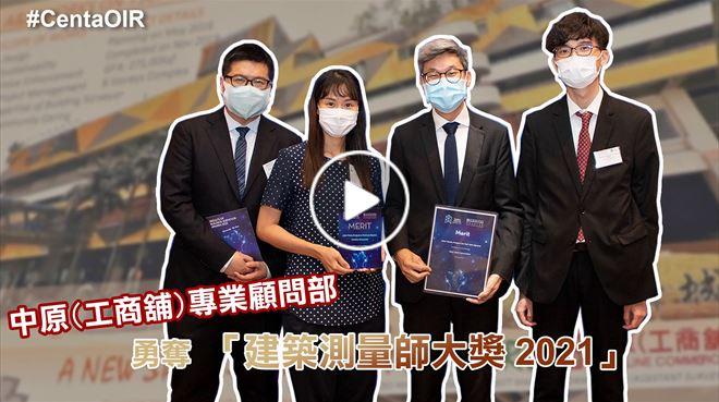 「建築測量師大獎 2021」 頒獎禮花絮