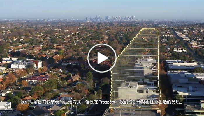 澳洲BoxHill 《Prospect》 發展商影片