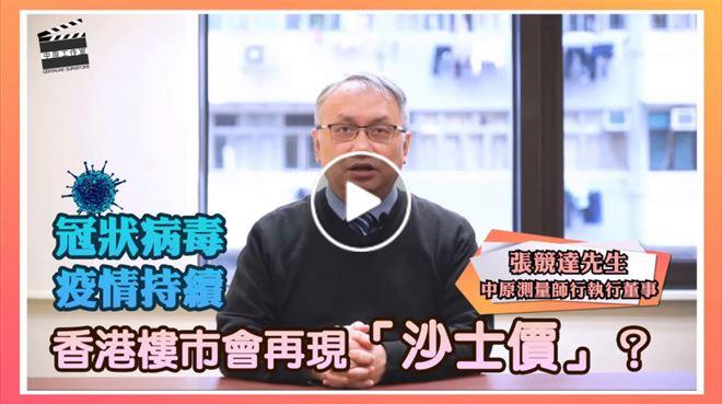 冠狀病毒疫情持續 香港樓市會再 現「沙士價」?│中原測量師行