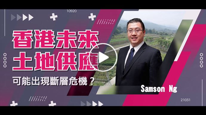 香港未來土地供應 可能出現斷層 危機?│中原測量師行
