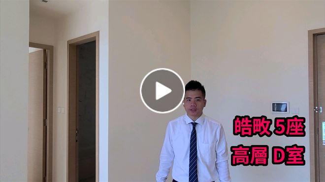 何文田/京士柏 皓畋 5座 高層 D室