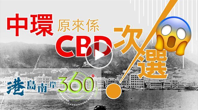 港島南岸360º - 中環原來係CBD次選