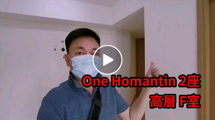 何文田/京士柏 ONE HOMANTIN 2座 高層 F室