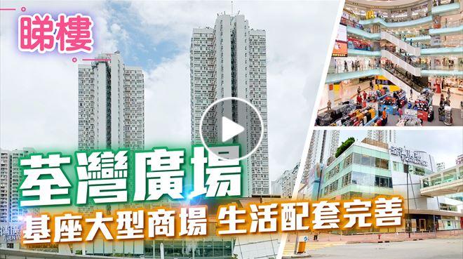 荃灣廣場 Tsuen Wan Plaza