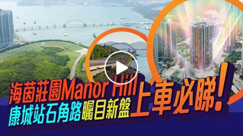 【新盤資訊】 海茵莊園Manor Hill 康城站石角路新盤1,556伙 影片來源 : FINANCE 730