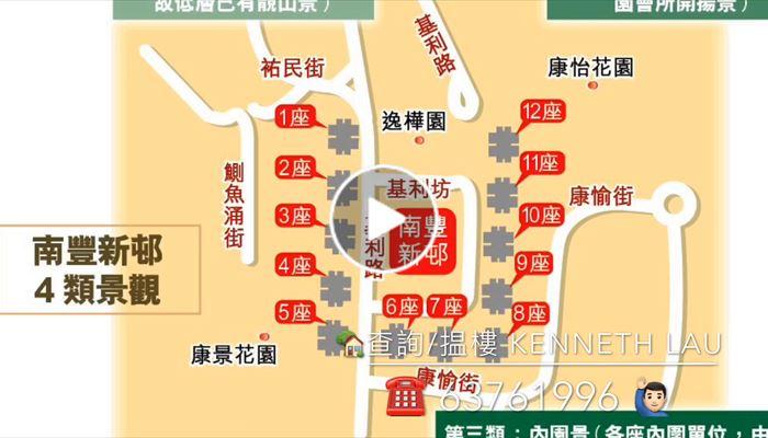 東區藍籌屋苑 南豐新邨 參觀兩房單位 歡迎查詢 63761996 Kenneth