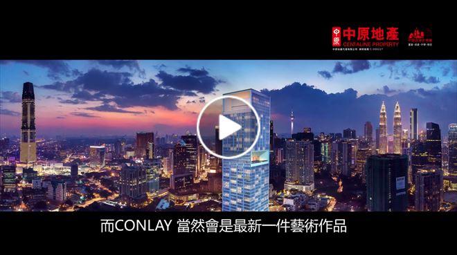 海外尋寶 馬來西亞篇 吉隆坡 Conlay 中原項目部 (中國及海外物業)