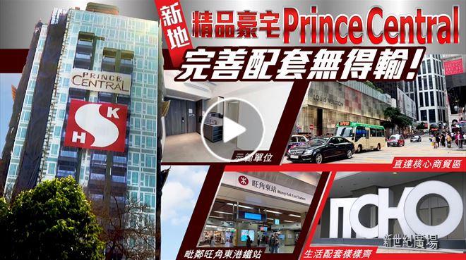 【一手盤攻略】何文田 Prince Central 精品豪宅鐵路盤 影片來源: on.cc東網專訊