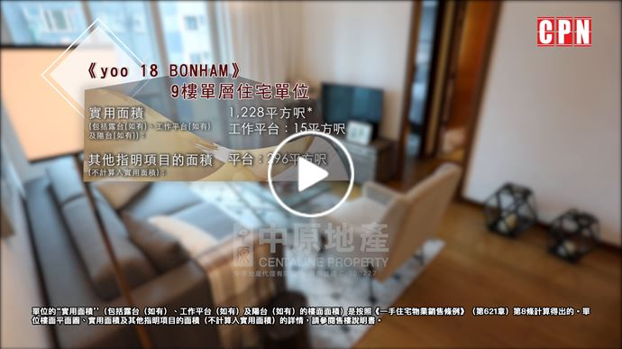《yoo 18 BONHAM》 9樓單層住宅影片