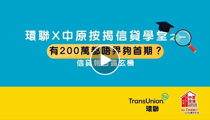 「按揭+信貸」學堂系列短片 有200萬都唔畀夠首期?