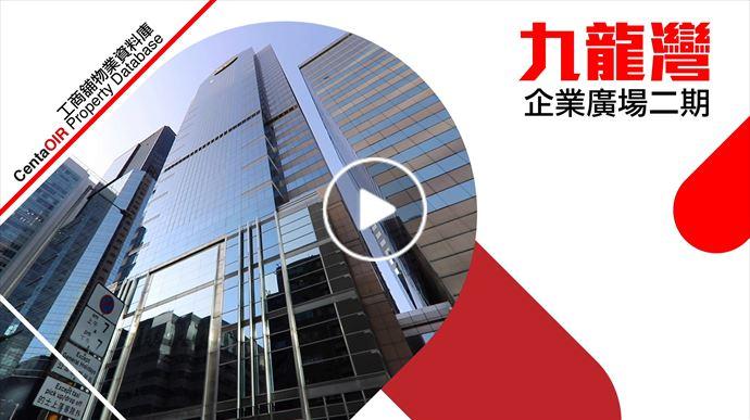 物業資料庫 九龍灣企業廣場二期