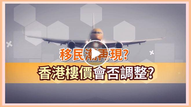 移民潮再現?香港樓價會否調整?
