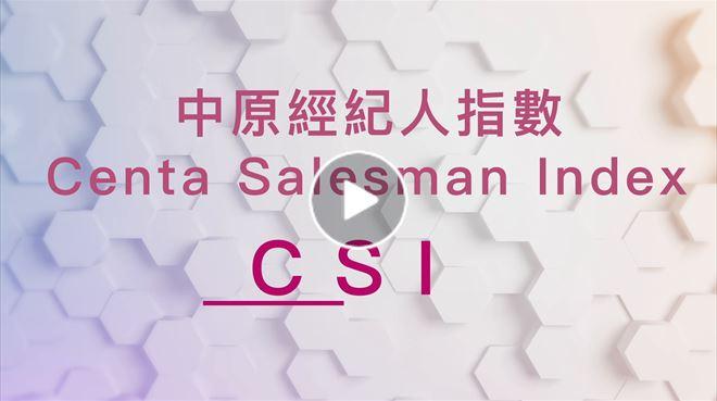 中原經紀人指數CSI簡介
