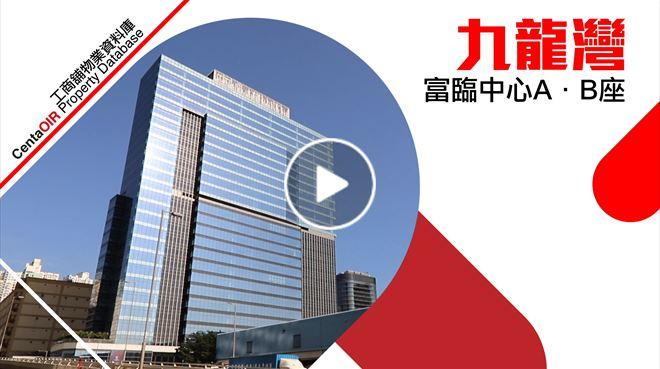 物業資料庫 九龍灣富臨中心