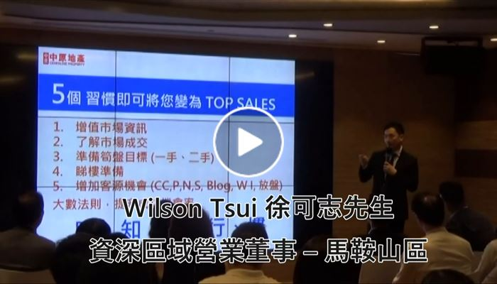 蛻變TOP SALES之謎 徐可志先生 資深區域營業董事 2018年5月份