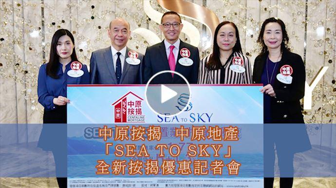 2020年6月24日 【SEA TO SKY】 全新按揭優惠記者會 中原地產亞太區副主席兼住宅部總裁