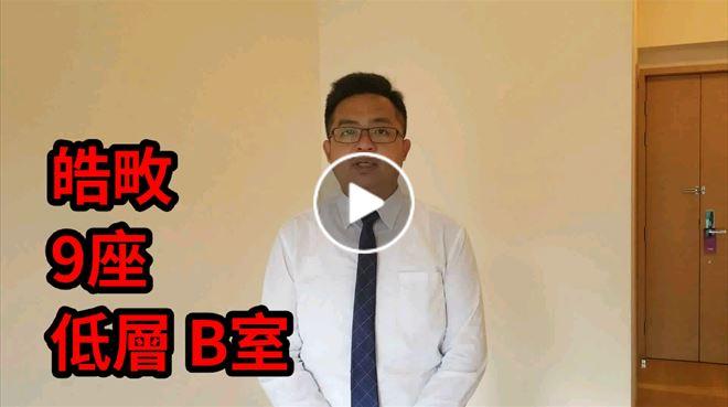 何文田/京士柏 皓畋 9座 低層 B室