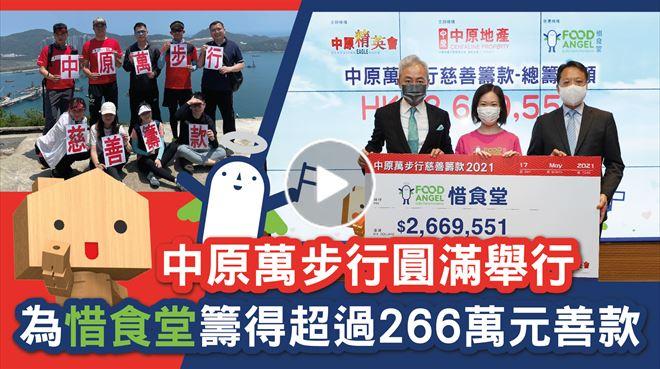 中原萬步行慈善籌款2021花絮