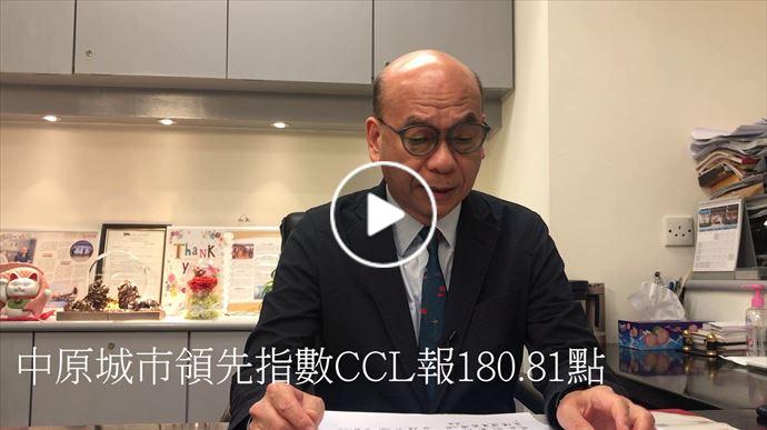 2020年7月17日 CCL報180.81點 按周升1.04% 反覆上升 中原地產亞太區副主席兼住宅部總裁