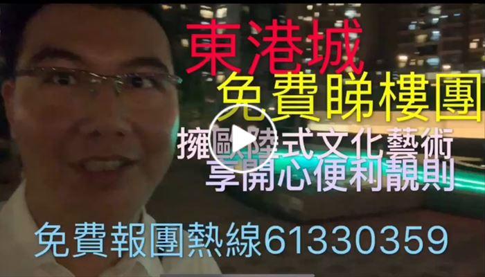 東港城免費睇樓團(可租可買) 享歐陸文化藝術  擁靚則優勢 報團熱線61330359郭先生