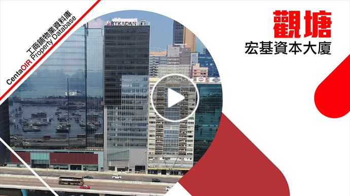 物業資料庫 觀塘 宏基資本大廈