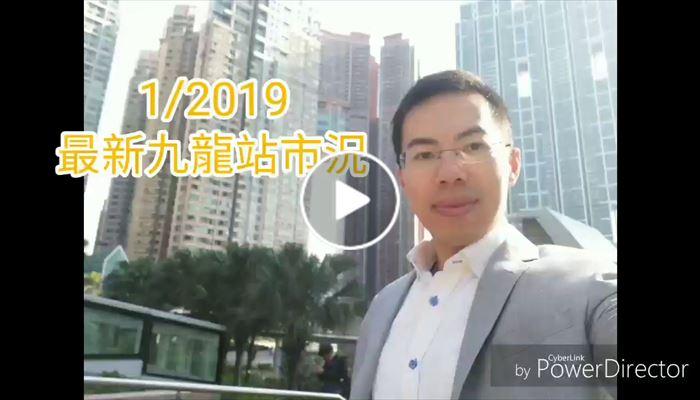 九龍站 最新市況 1 / 2019
