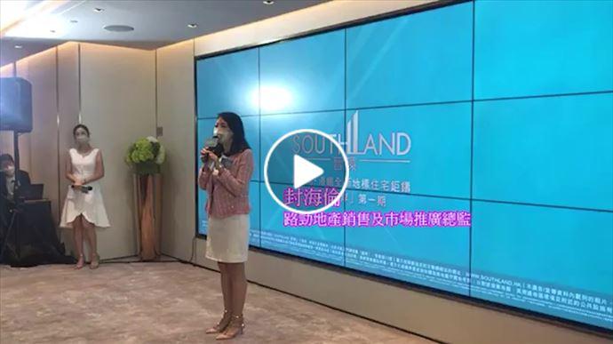2021年4月23日 黃竹坑站晉環開價 首批160伙  中原地產住宅部總裁
