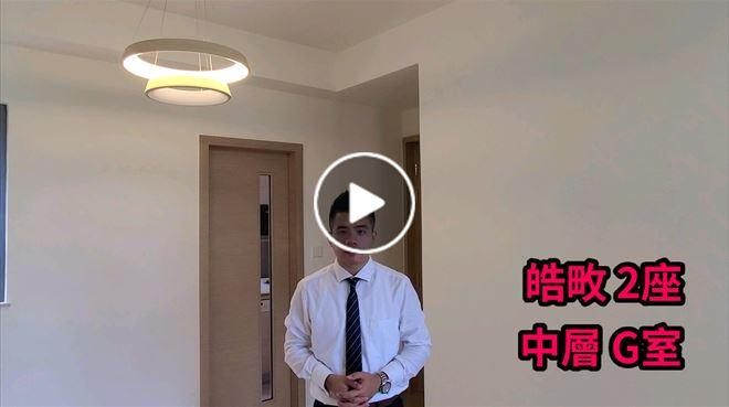 何文田/京士柏 皓畋 2座 中層 G室