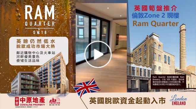 海外尋寶 英國篇 倫敦 Zone 2 Ram Quarter 中原項目部 (中國及海外物業)