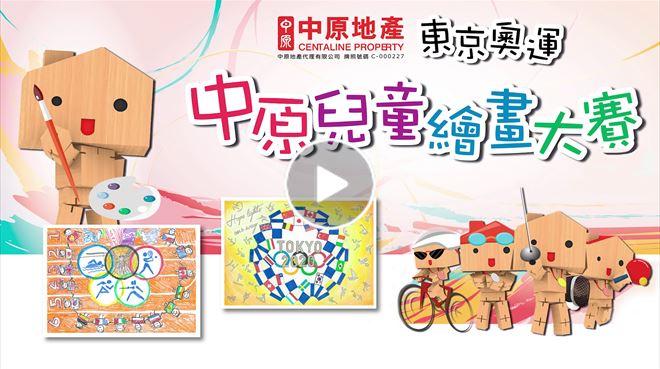 呼應奧運熱 中原兒童繪畫大賽圓滿舉行