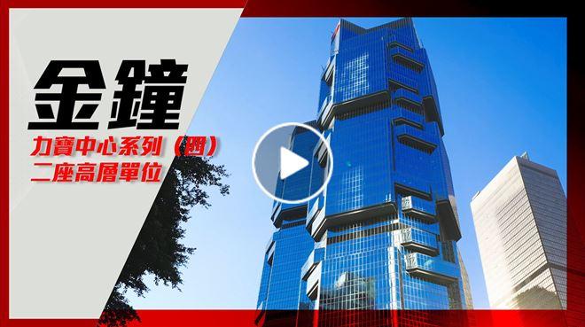 租盤推介 金鐘力寶中心系列(四)