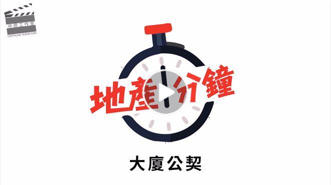 【地產一分鐘】大廈公契