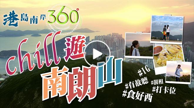 港島南岸360º - Chill遊南朗山