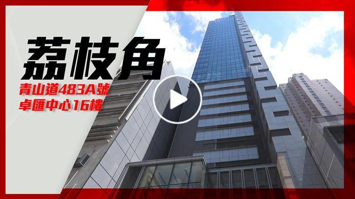 獨家代理 荔枝角卓匯中心16樓
